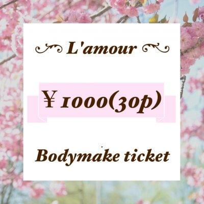 【現地払い専用】1000円ボディーメイクチケット