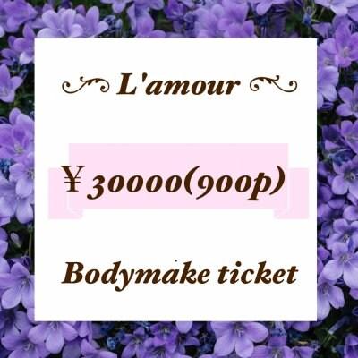 【現地払い専用】30,000円ボディーメイクチケット