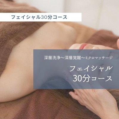 現地払い専用/フェイシャルリンパ/30分