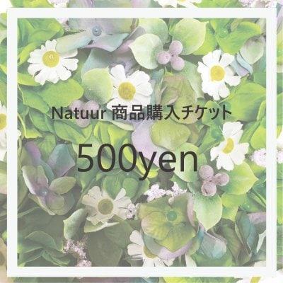 500円商品チケット