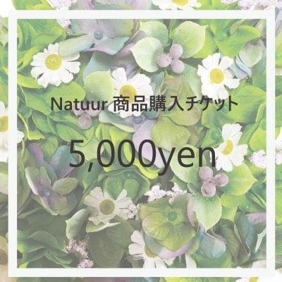 5000円商品チケット