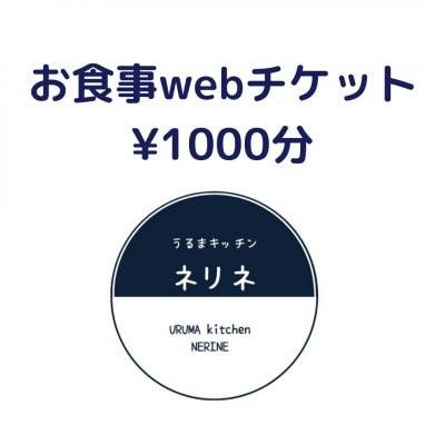 うるまキッチン ネリネ お食事券 ¥1000