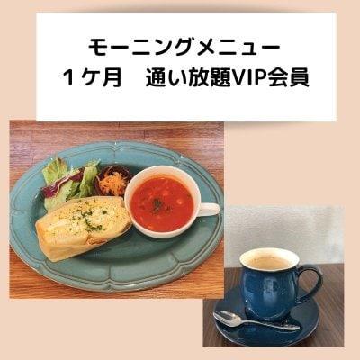 モーニング ★VIP会員★ 1ケ月通い放題チケット 5名