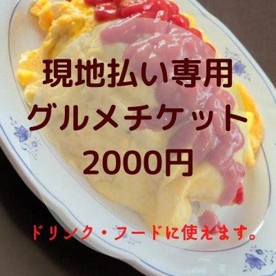 【現地払い専用チケット】お食事チケット2000円券