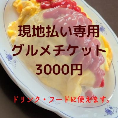 【現地払い専用チケット】お食事チケット3000円券