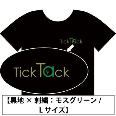 ガナチャリTシャツ|黒Lサイズ×刺繍拍動モスグリーン|「Tick Tack」|GONNAのチャリティ活動応援グッズ