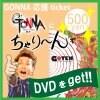 GONNA(ガナ)を応援[GONNAにちゃり〜んでDVDをget!]|和太鼓×マリンバ=迫力×癒しインストゥルメンタルミュージック|500円