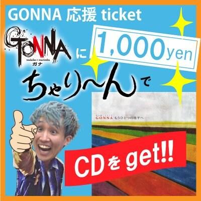 GONNA(ガナ)を応援[GONNAにちゃり〜んでCDをget!]|和太鼓×マリンバ=迫...