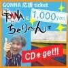 GONNA(ガナ)を応援[GONNAにちゃり〜んでCDをget!]|和太鼓×マリンバ=迫力×癒しインストゥルメンタルミュージック|1000円