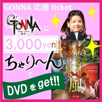 GONNA(ガナ)を応援[GONNAにちゃり〜んでDVDをget!] 和太鼓×マリンバ=迫力×癒しインストゥルメンタルミュージック 3000円