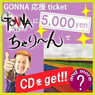 GONNA(ガナ)を応援[GONNAにちゃり〜んでCDをget!]|和太鼓×マリンバ=迫力×癒しインストゥルメンタルミュージック|5000円