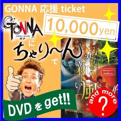 GONNA(ガナ)を応援[GONNAにちゃり〜んでDVDをget!] 和太鼓×マリンバ=迫力×癒しインストゥルメンタルミュージック 10000円