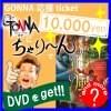 GONNA(ガナ)を応援[GONNAにちゃり〜んでDVDをget!]|和太鼓×マリンバ=迫力×癒しインストゥルメンタルミュージック|10000円