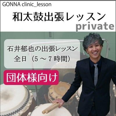 GONNA(ガナ)メンバー石井郁也の和太鼓出張レッスン|団体様向け |全日5〜7時間ウェブチケット