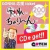 GONNA(ガナ)を応援|200円|[GONNAにちゃり〜んでCDをget!]|和太鼓×マリンバ=迫力×癒しインストゥルメンタルミュージック