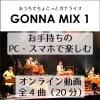 GONNA(ガナ)オンライン動画【GONNA MIX】全4曲|和太鼓×マリンバ=迫力×癒しインストゥルメンタルミュージック|コロナで自粛中におうちでちょこっと楽しめるGONNAライブ
