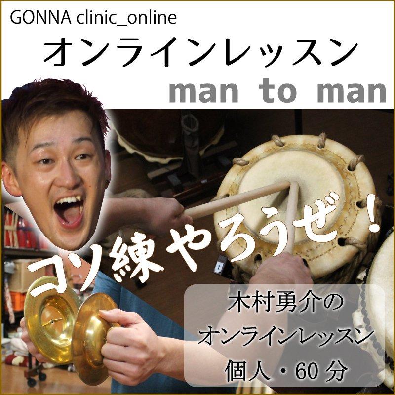 GONNA(ガナ)木村勇介のオンラインレッスン 個人 Zoomのイメージその1