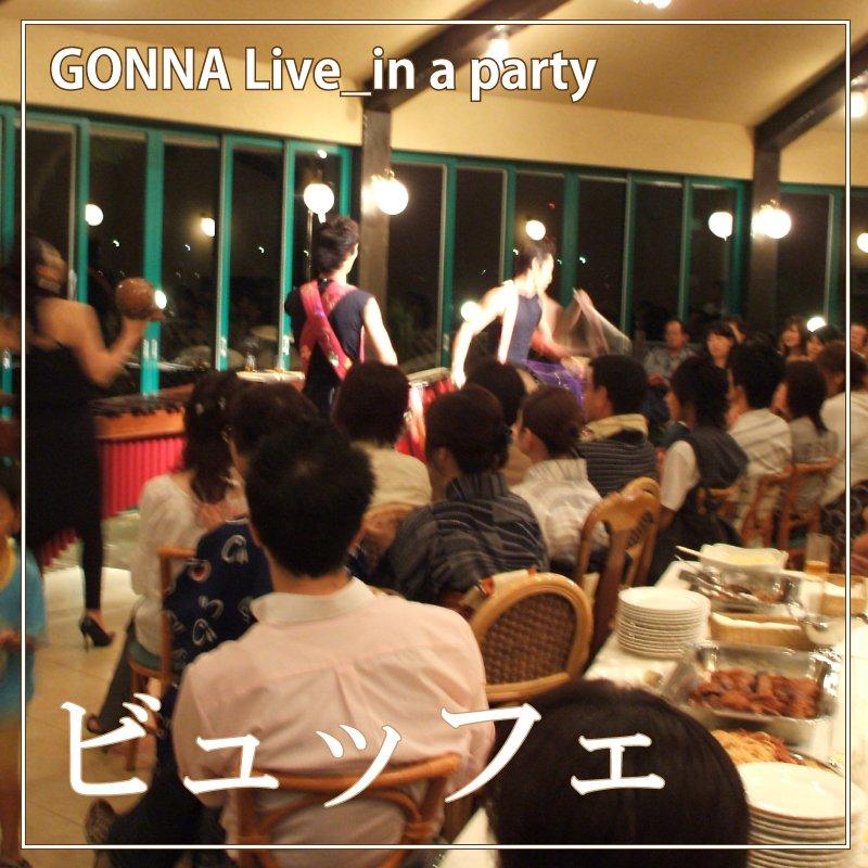 ガナライブ|宴会・パーティアトラクション|和太鼓×マリンバ=迫力×癒しインストゥルメンタルミュージック|主催者様用ウェブチケットのイメージその3