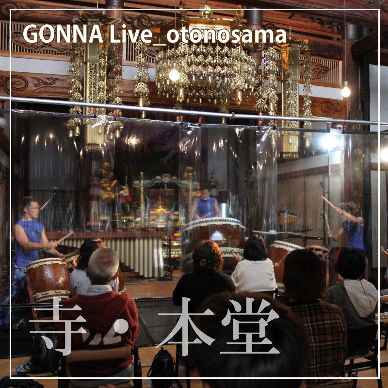 ガナライブ|小スペースライブ|和太鼓×マリンバ=迫力×癒しインストゥルメンタルミュージック|主催者様用ウェブチケットのイメージその2