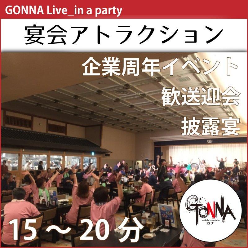 ガナライブ|宴会・パーティアトラクション|和太鼓×マリンバ=迫力×癒しインストゥルメンタルミュージック|主催者様用ウェブチケットのイメージその1