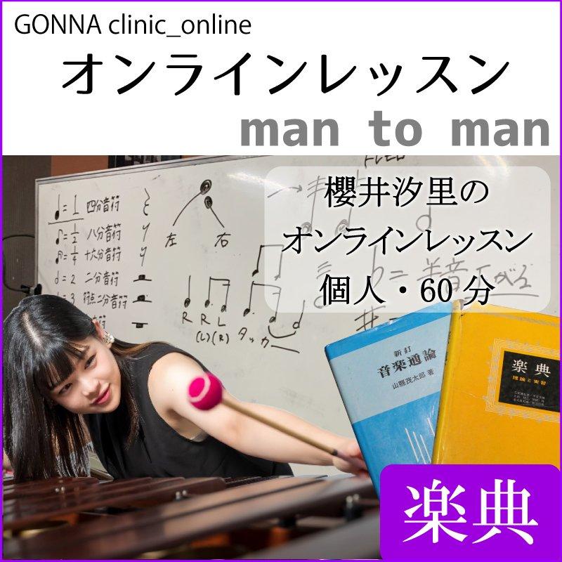 GONNA(ガナ)櫻井汐里の楽典オンラインレッスン 個人 Zoomのイメージその1