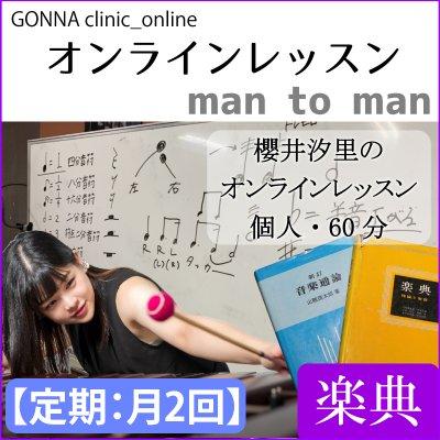 【月2回】|GONNA(ガナ)櫻井汐里の楽典オンライン定期レッスン|個人|Zoom