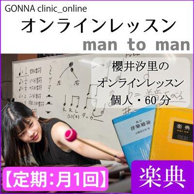 【月1回】|GONNA(ガナ)櫻井汐里の楽典オンライン定期レッスン|個人|Zoom