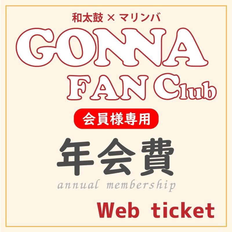 ガナファンクラブ|年会費ウェブチケット|本会員様専用のイメージその1