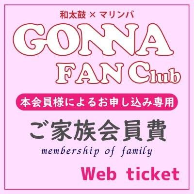 ガナファンクラブ|ご家族会員費ウェブチケット|本会員様専用