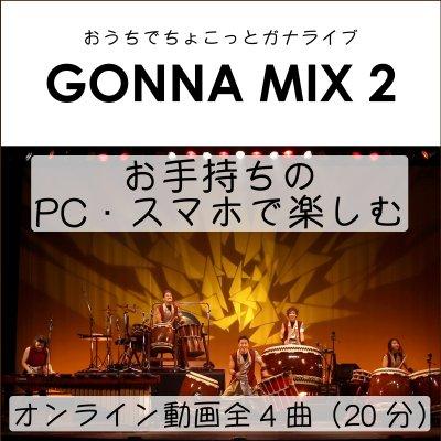 ◆第2弾!GONNA(ガナ)オンライン動画【GONNA MIX 2】全4曲|和太鼓×マリンバ=迫力×癒しインストゥルメンタルミュージック|コロナで自粛中におうちでちょこっと楽しめるGONNAライブ