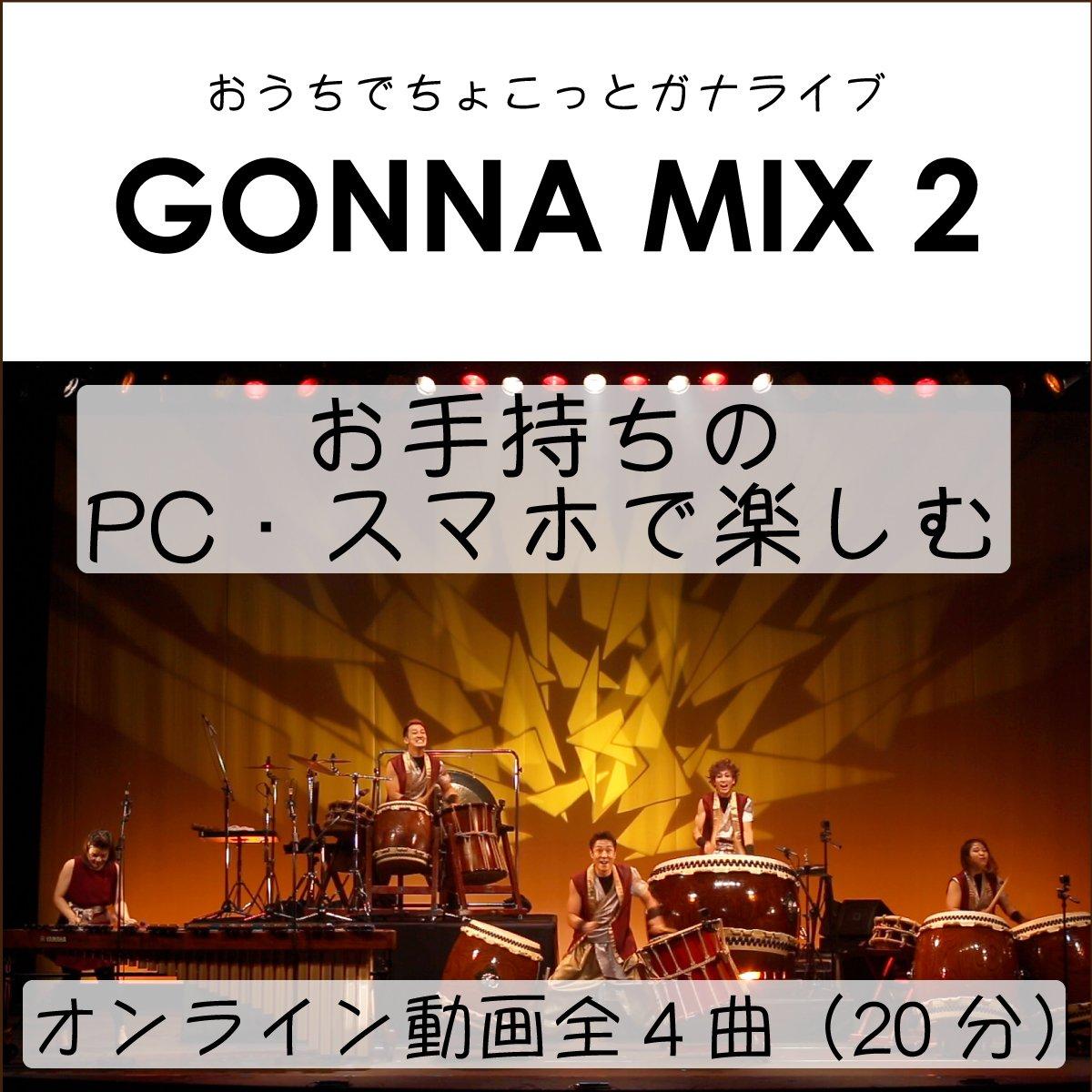 ◆第2弾!GONNA(ガナ)オンライン動画【GONNA MIX 2】全4曲|和太鼓×マリンバ=迫力×癒しインストゥルメンタルミュージック|コロナで自粛中におうちでちょこっと楽しめるGONNAライブのイメージその1