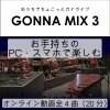 第3弾!GONNA(ガナ)オンライン動画【GONNA MIX 3】全4曲|和太鼓×マリンバ=迫力×癒しインストゥルメンタルミュージック|コロナで自粛中におうちでちょこっと楽しめるGONNAライブ