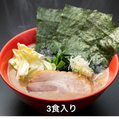 【当店人気ナンバー1】ヤバいラーメン 3食セット 濃厚豚骨醤油らー...