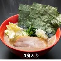 【当店人気ナンバー1】ヤバいラーメン 3食セット 濃厚豚骨醤油らーめん(RAMEN) 女性に大人気!