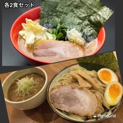 【圭一屋 人気のラーメンセット 各2食】ヤバいラーメン2食+つけ麺2食...