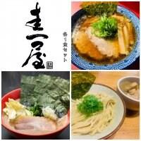 【各1食セット】豪華食べ比べ!ヤバいラーメン+中華蕎麦(醤油ラーメン)+濃厚魚介豚骨つけ麺セット】(RAMEN)