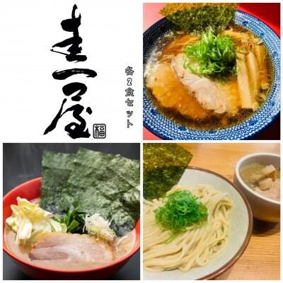 【各2食セット】豪華食べ比べ!【ヤバいラーメン2食+中華蕎麦(醤油ラ...