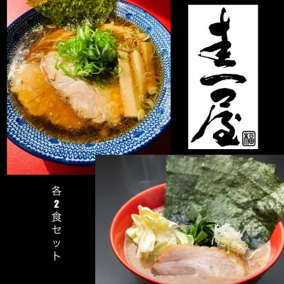 【各2食】濃厚豚骨醤油ヤバいラーメン2食+中華蕎麦(醤油ラーメン)2...