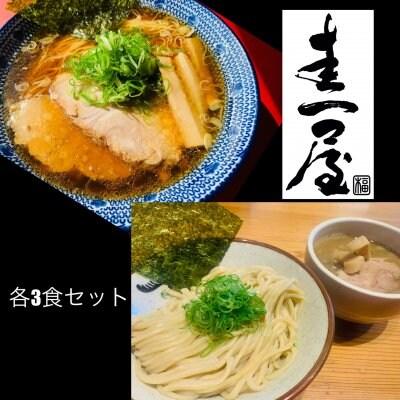 【 各3食】中華蕎麦(醤油ラーメン)3食+濃厚魚介豚骨つけ麺3食セッ...