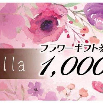 【貰うかたが選べる♪】Stella ギフト券20000円分