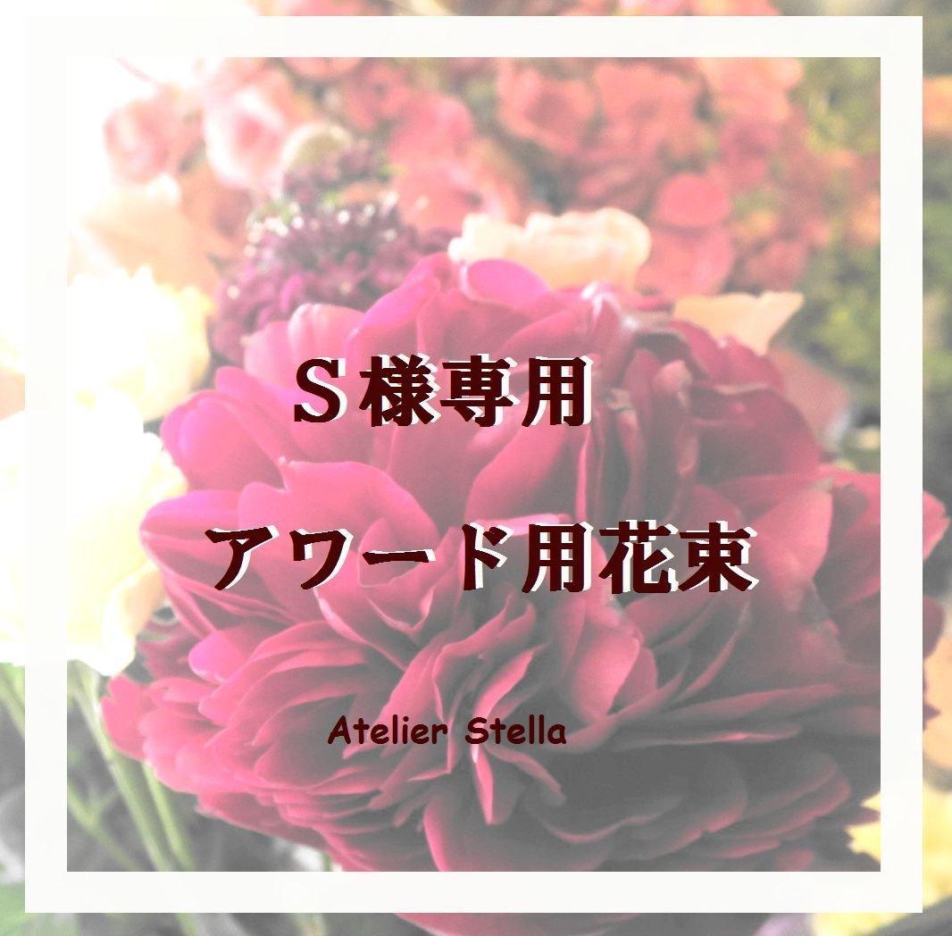 『S様専用 花束チケット』のイメージその1