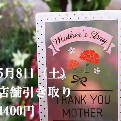【母の日】5月8日土曜日 店舗引き取り用 4400円 ご予約チケット