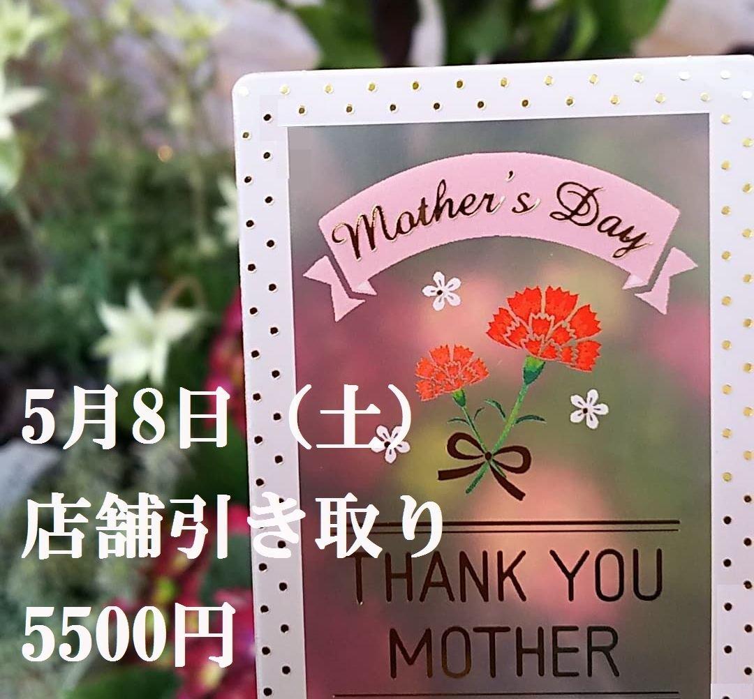 【母の日】5月8日土曜日 店舗引き取り用 5500円 ご予約チケットのイメージその1