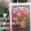【母の日】5月8日土曜日 店舗引き取り用 5500円 ご予約チケット