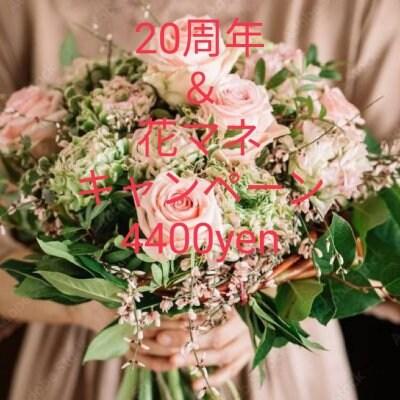 20周年ありがとう&『花マネ』リリースキャンペーン アレンジギフト