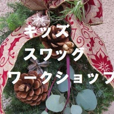 12月 3日(金)キッズ クリスマススワッグ ワークショップ