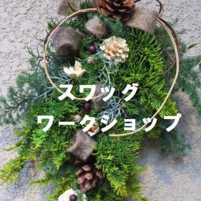 11月 26日(金) クリスマススワッグ ワークショップ