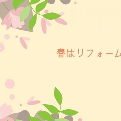 【5/15(土)13:00〜14:30】リフォームがモノを手放すスタート