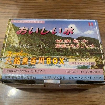 スーパー六銘泉谷川BOX