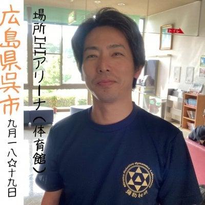 安西先生特別お稽古会2021年9月19日④6000円
